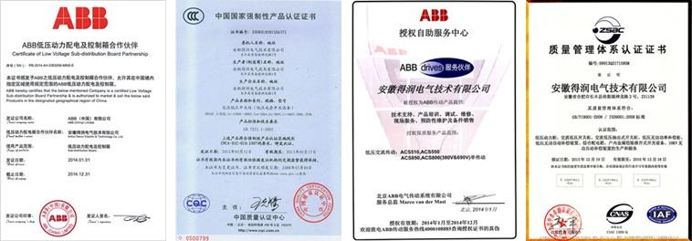 得润电气专利证书