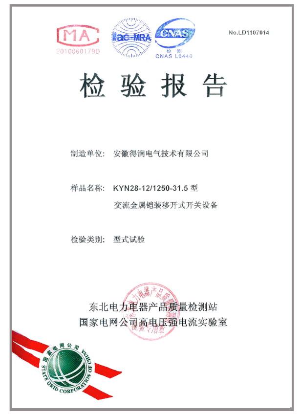 得润电气KYN28A高压中置柜 咨询电话:400-0551-777