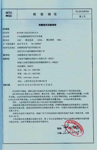 KYN28A高压开关柜检验报告 咨询电话:4000551777