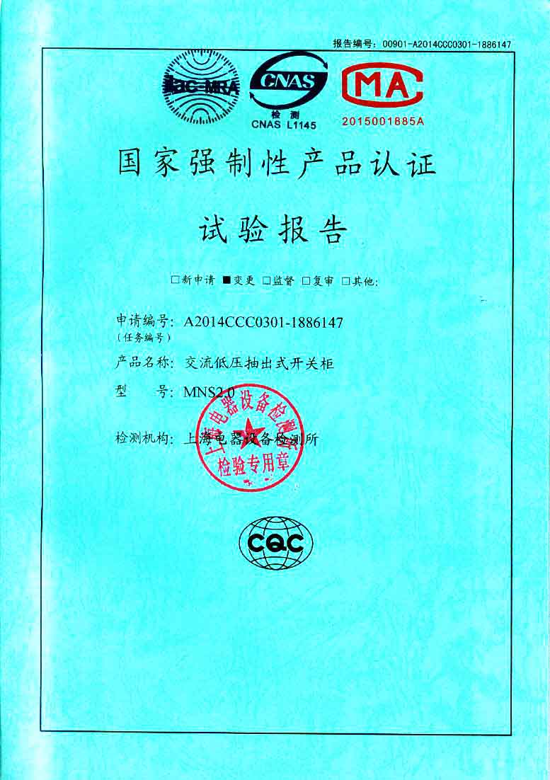 MNS2.0低压开关柜检验报告 咨询热线:4000551777