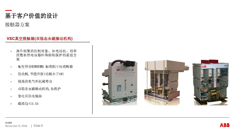 ABB授权ZS-SG中压开关柜 咨询热线:400-128-7988