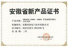 DRGCS-安徽省新产品证书