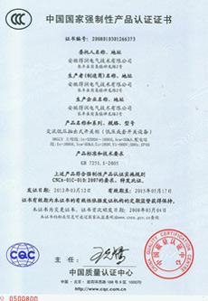 DRGCS-CCC产品认证证书