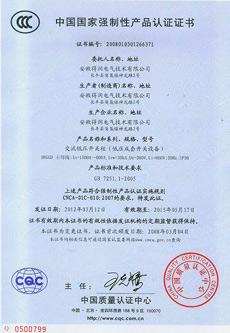 DRGGD-CCC产品认证证书