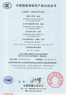 DRJXF-CCC产品认证证书