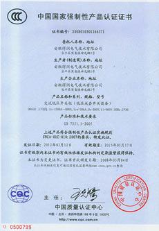 DRMNS-CCC产品认证证书