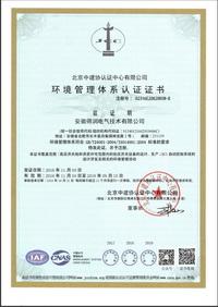 ISO环境管理体系证书