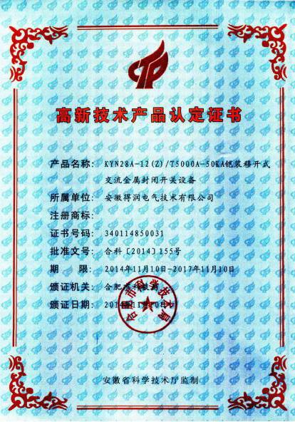 KYN28A高新技术产品认定证书