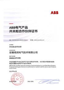 ABB低压开关柜合作伙伴证书