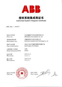 ABB授权系统集成商证书