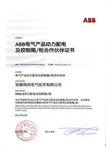ABB低压动力配电及控制箱合作伙伴证书