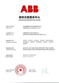 ABB授权自动服务中心证书