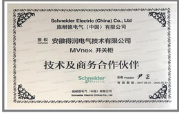 施耐德MVnex 中置式金属封闭开关柜证书