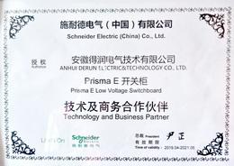 施耐德Prisma E开关柜证书