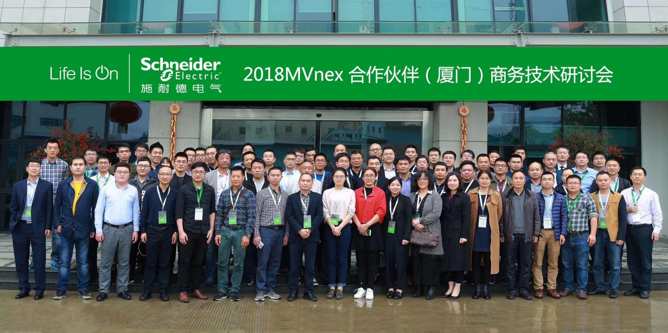热烈祝贺施耐德2018MVnex厦门研讨会圆满成功