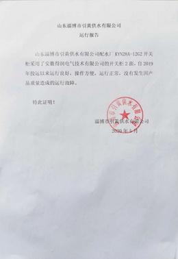 山东淄博引黄供水项目运行报告