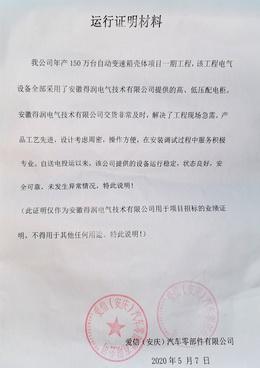爱信(安庆)汽车零部件高低压柜项目顺利运行