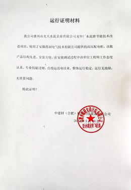 惠州水泥磨技改项目运行反馈表