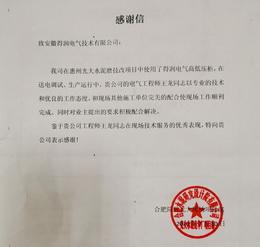 惠州广大水泥磨技改项目感谢信