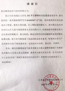 来自南通江山农化项目Blokset柜的表扬信