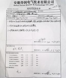 柳州润发化工4000Y 型空分电控项目顺利通电