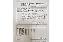凤阳珍珠水泥粉磨站项目高压柜调试验收顺利完成