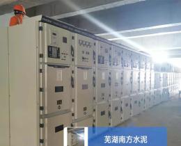 芜湖南方水泥生产线顺利完成送电工作